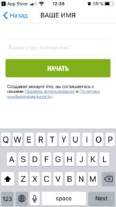Имя пользователя приложения Имо