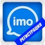 Как зарегистрироваться в Imo