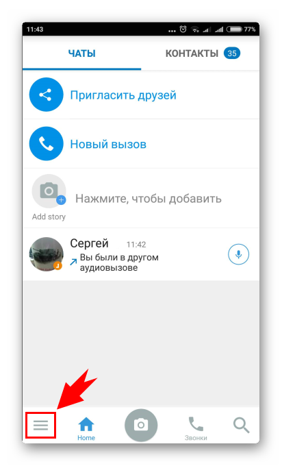 Кнопка меню в messenger Imo