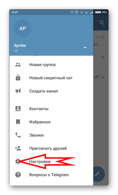 Настройки Телеграм