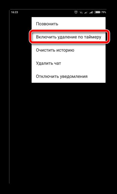 Настройки таймера для автоматического удаления сообщений