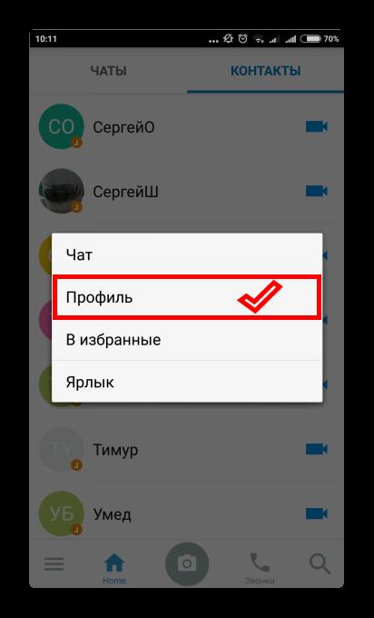 Пункт Профиль после нажатия и удержания имени пользователя