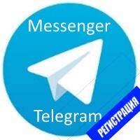 Telegram регистрация