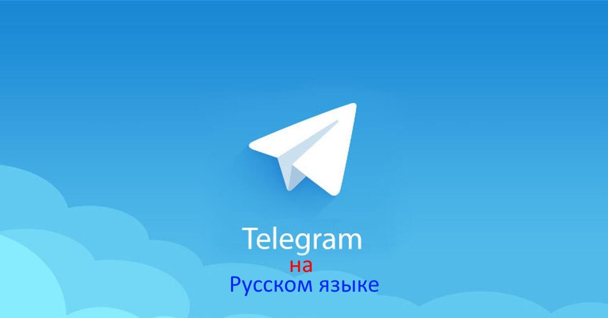 Телеграм теперь и на русском языке