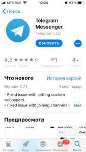 Телеграм в App Store