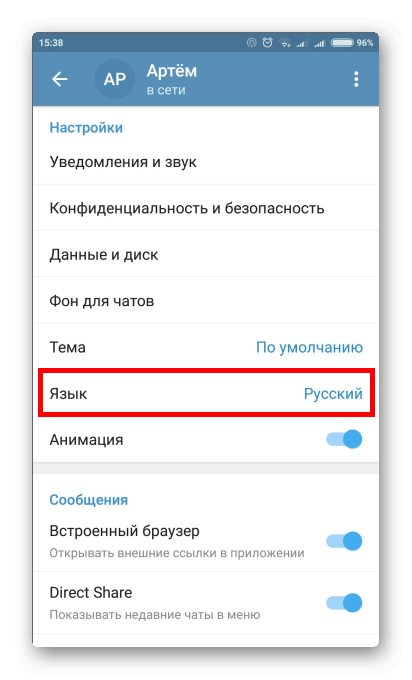 Выбор в меню опции язык
