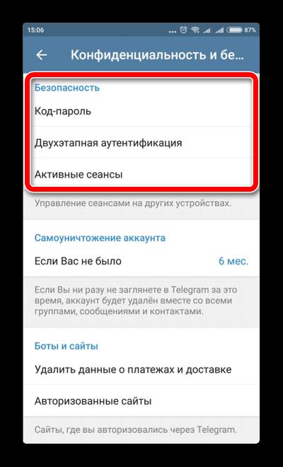 Два вида защиты в Телеграм