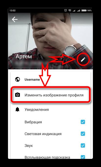 Изменение фотографии профиля в мессенджере Имо