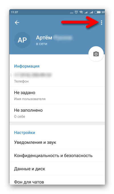 Кнопка для выхода из Телеграм или изменения имени