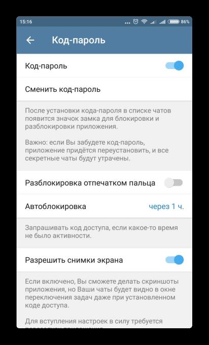 Код-пароль в Телеграм