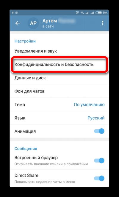 Конфиденциальность и безопасность в Телеграм