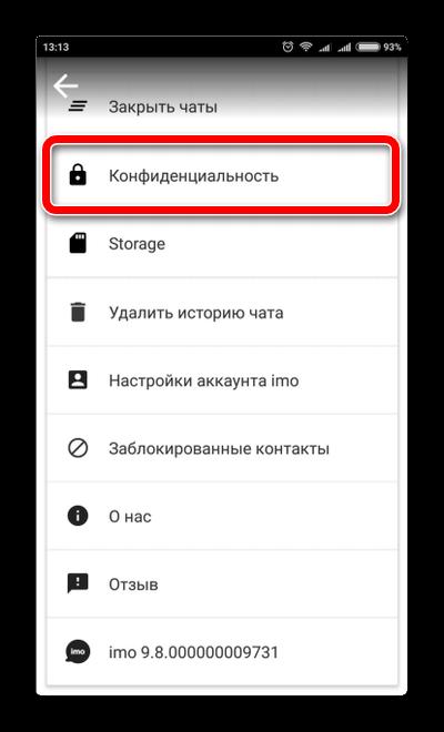 Настройки конфиденциальности в Имо
