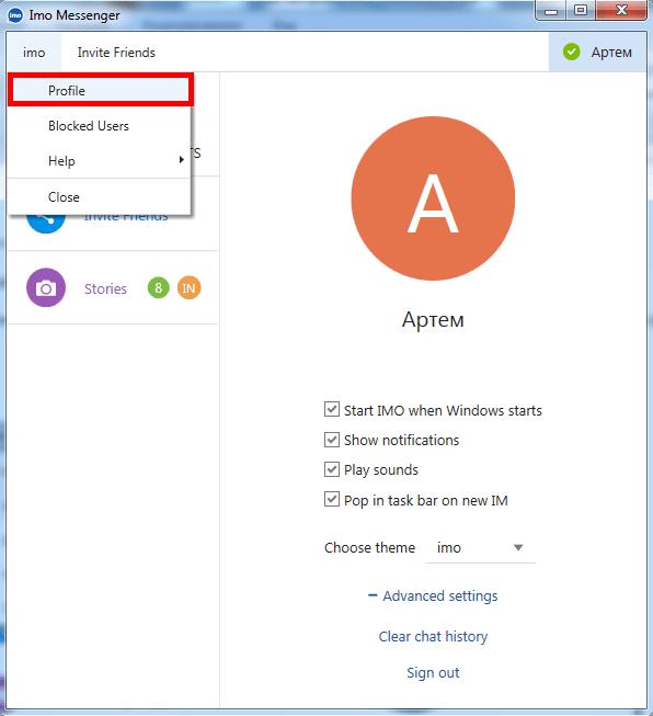 Настройки пользовательского профайла в Имо