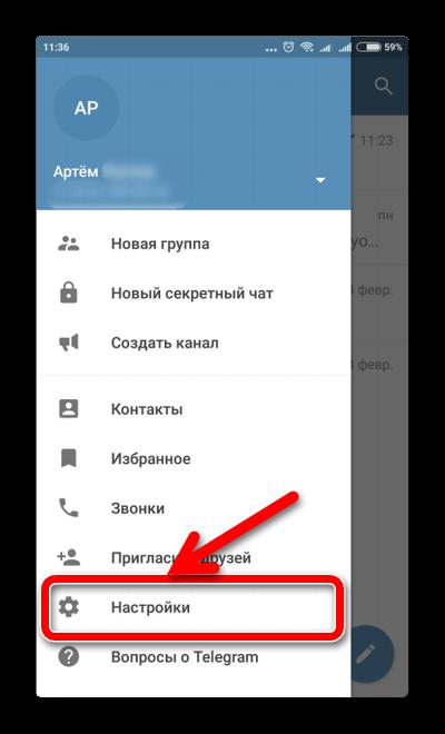 Настройки в Телеграм