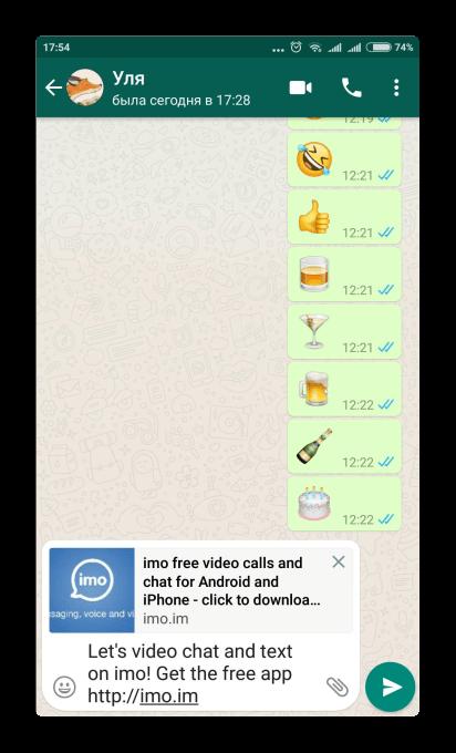 Передача Имо через Вотсап