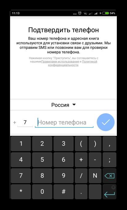 Подтверждение номера телефона