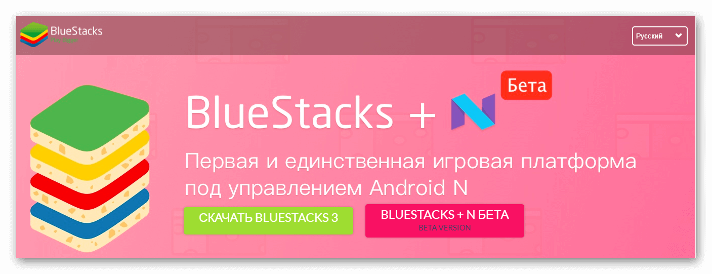 Программа эмулятор BlueStacks