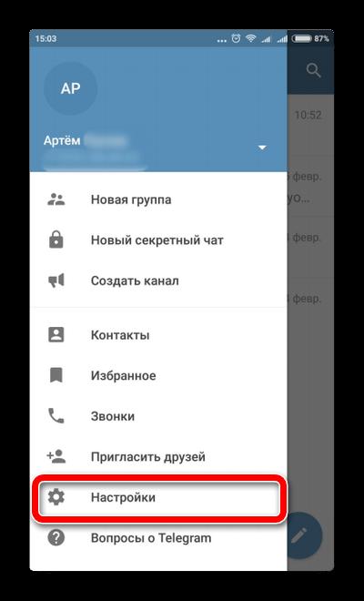Пункт настроек в Telegram