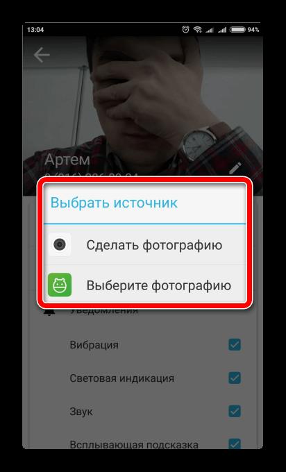 Сделать или выбрать изображение в Имо
