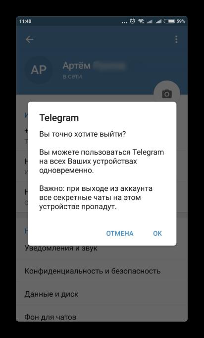 Точно выйти из Телеграм