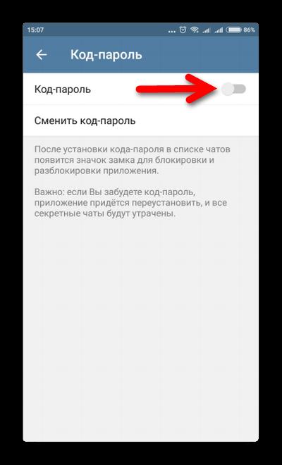 Установка или изменение кода-пароля в Телеграм