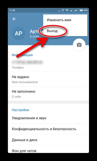 Выход из Телеграмм