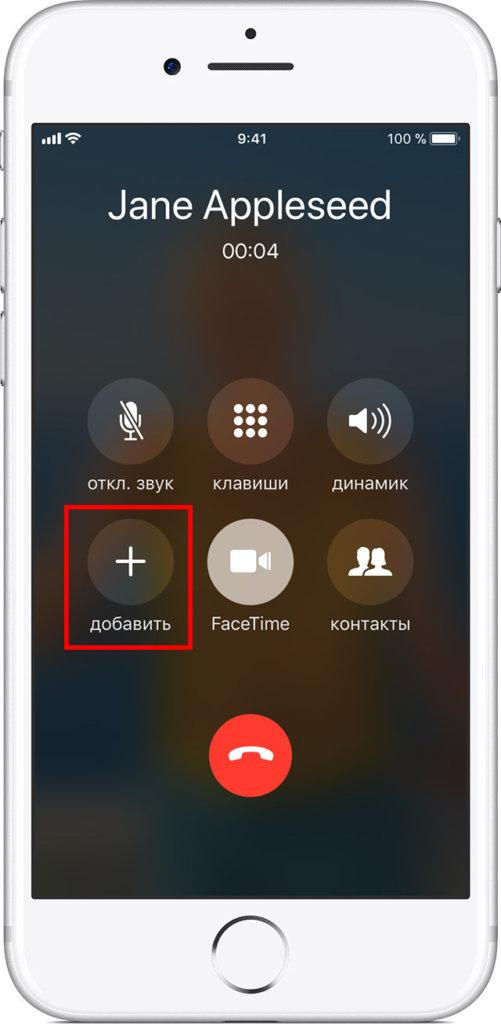 Добавить участника в групповой звонок