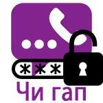 Как восстановить пароль в Чи Гап