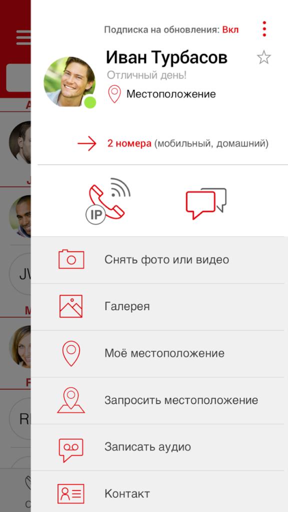 Меню МТС Connect