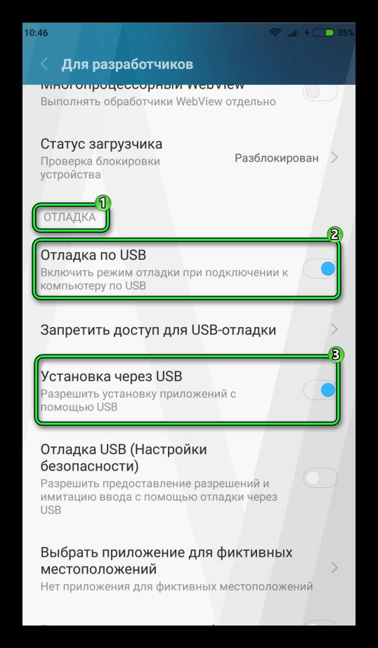 Настройка отладки Android