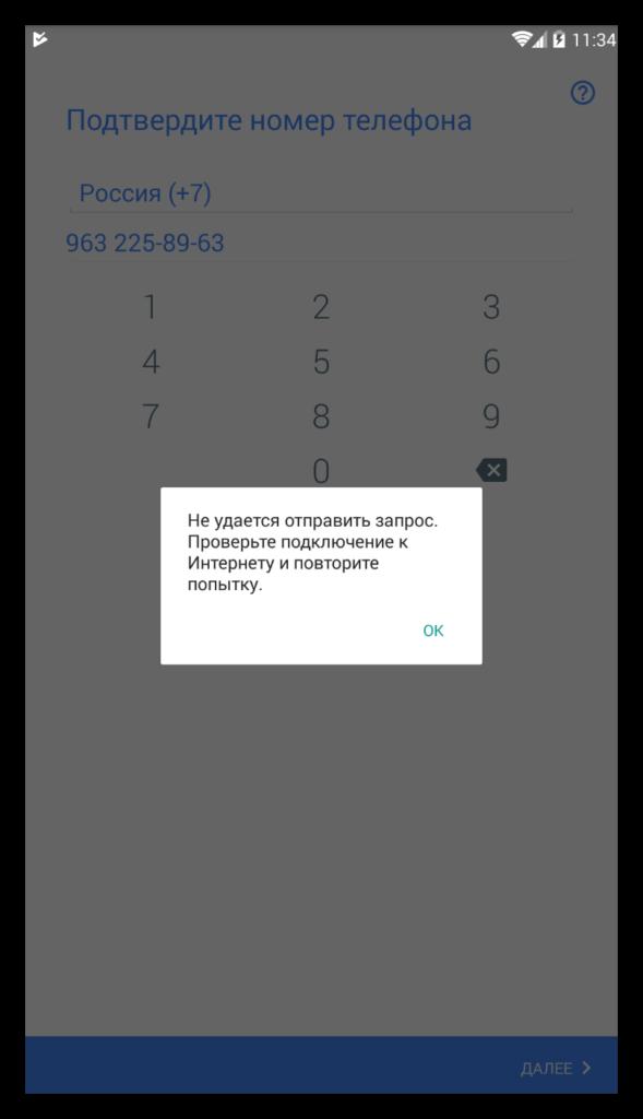 Не регистрируется в Google Duo в эмуляторе