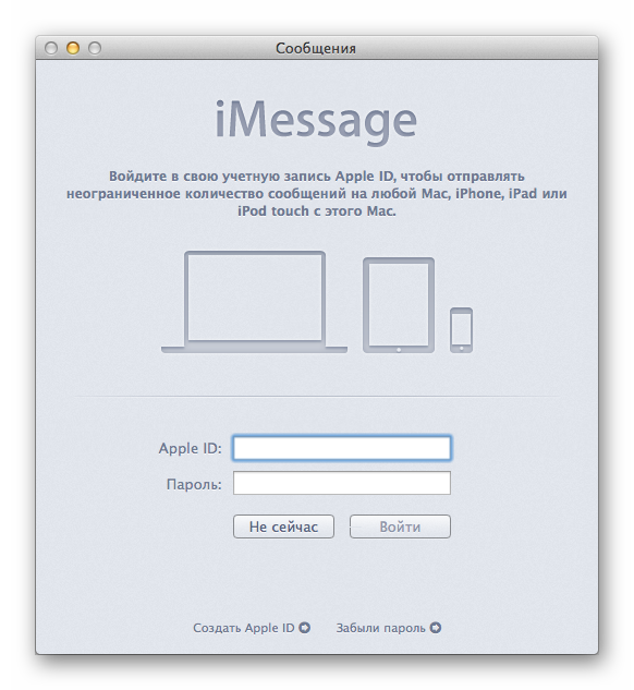 Окно авторизации в iMessage на Mac OS