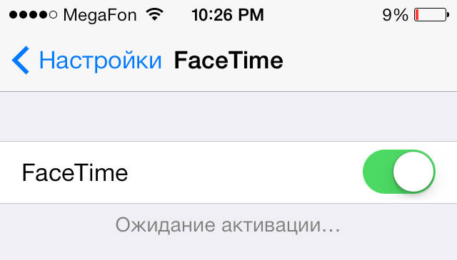 Ожидание активации FaceTime