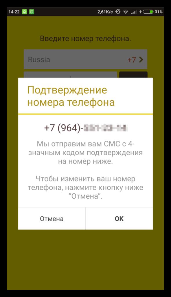 Подтверждаем введенные данные при регистрации в KakaoTalk
