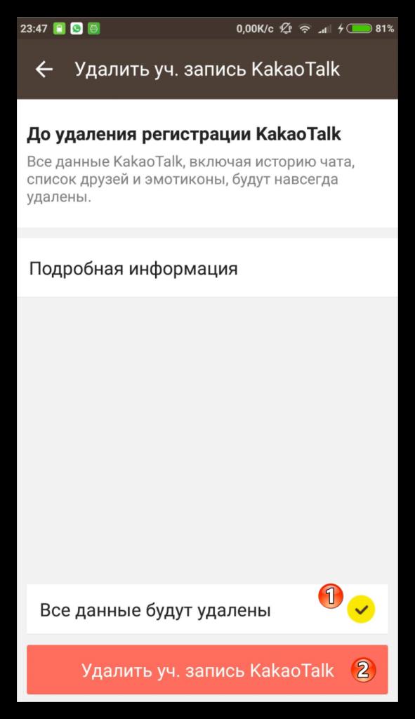 Подтверждение удаления аккаунта в KakaoTalk