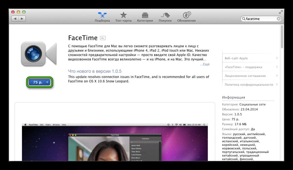 Покупка FaceTime в Mac App Store