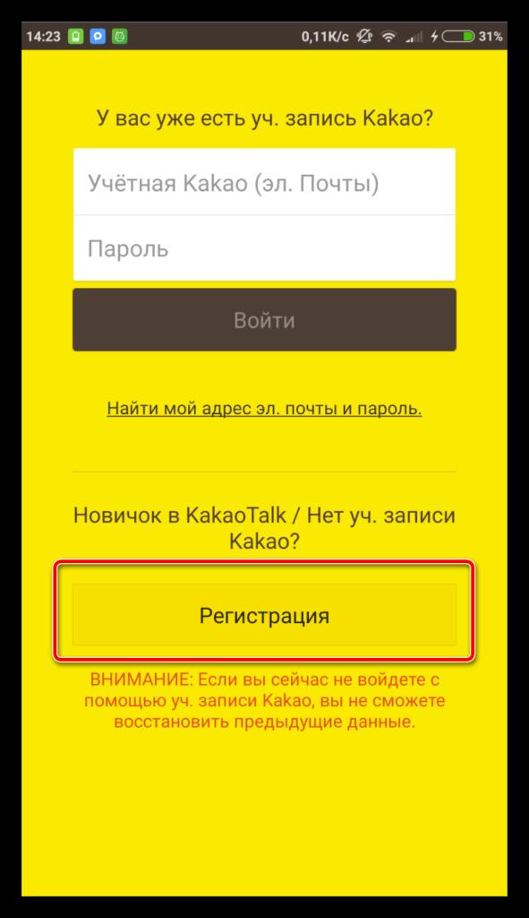 Продолжение регистрации после ввода кода из смс