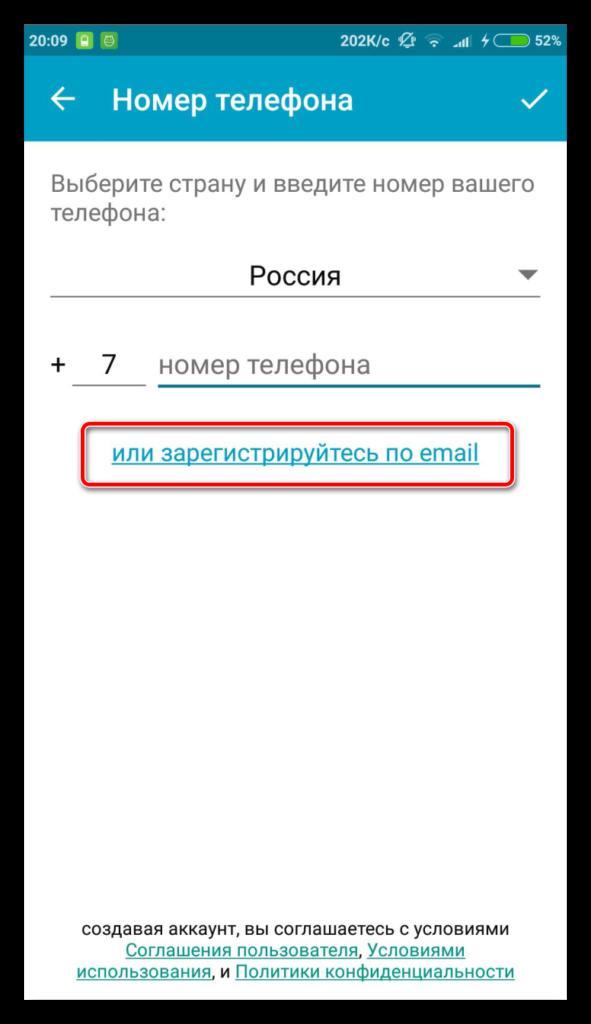 Регистрация в VIPole по email