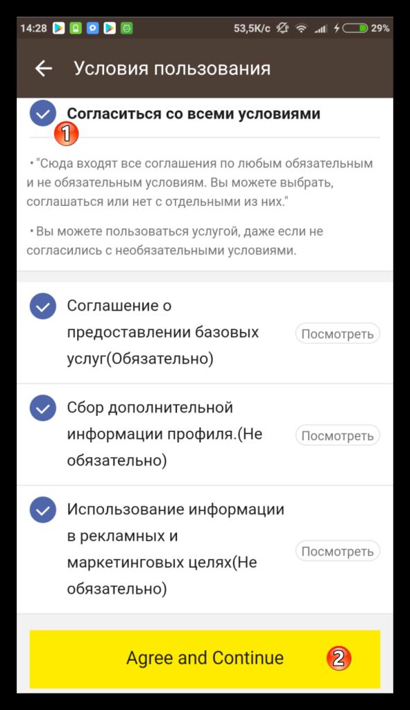 Согласие с условиями в KakaoTalk