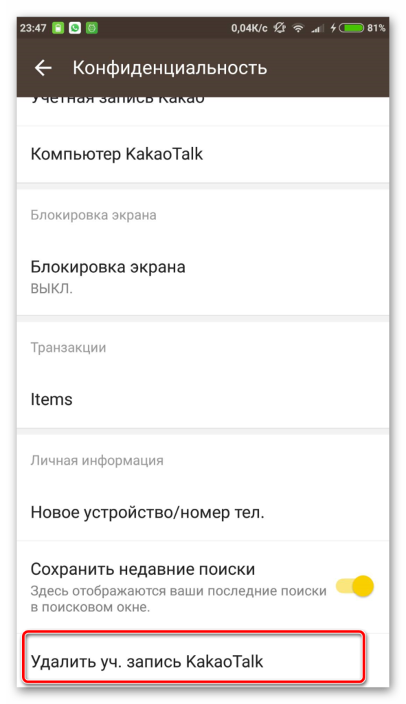 Удаление учетной записи KakaoTalk