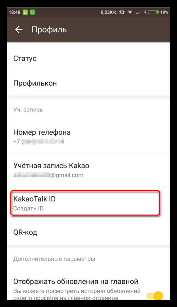 Указание KakaoTalk ID