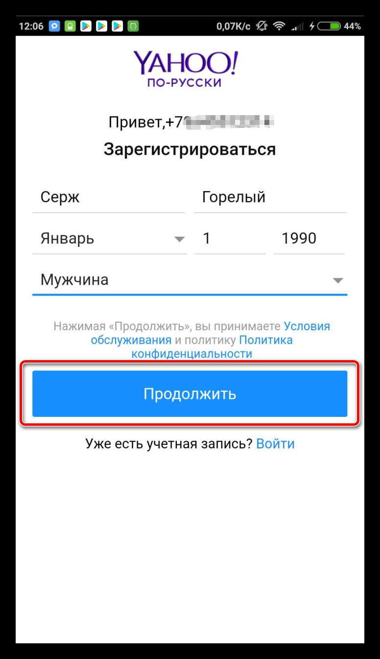 Указание регистрационных данных в яху мессенджере