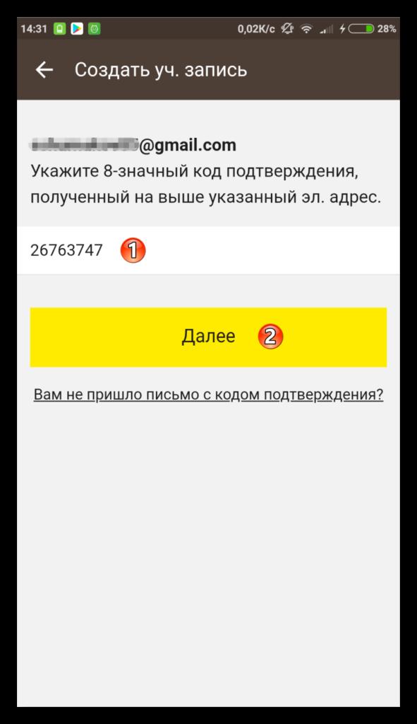 Указать пароль для активации в KakaoTalk
