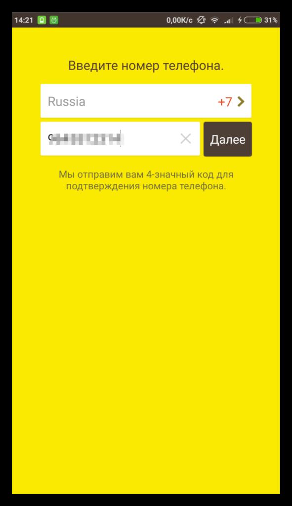 Указываем номер при регистрации в KakaoTalk