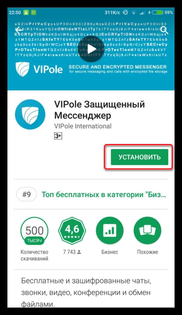 Установка VOPole в Google Play