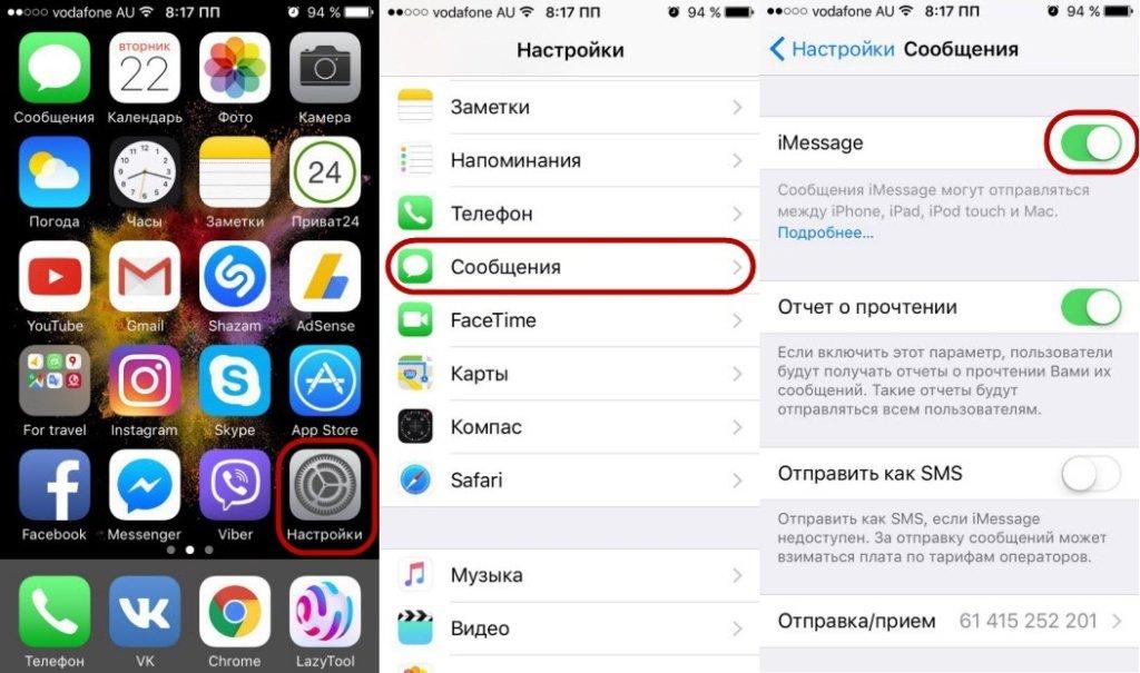 Выключение iMessage на телефон