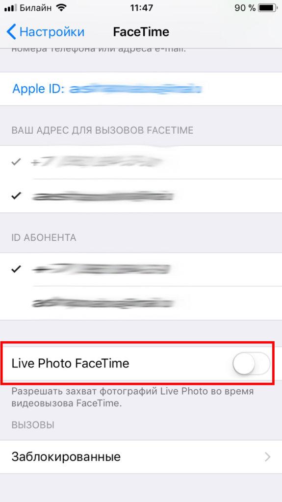 Включение опции Live Foto