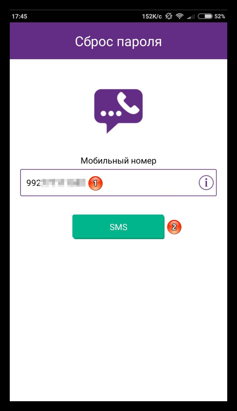 Вводим номер телефона для получения смс