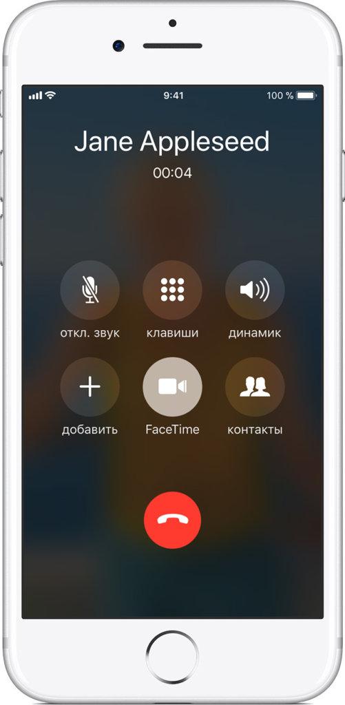Вызов на iPhone