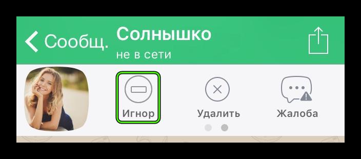 Игнор пользователя в ДругВокруг на iPhone
